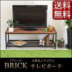 BRICK(ブリック)テレビボード(リビングボードテレビラックテレビ台オイル仕上げアイアン天然木ヴィンテージアンティーク)