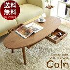 オーバル木製センターテーブルウォールナットColn【コルン】