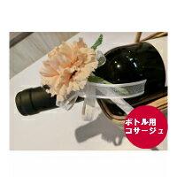【母の日ギフト】ワインボトル用コサージュ お祝い/記念日/誕生日/プレゼント/造花
