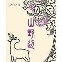 日本 木谷ワイン 山野辺 2020 白ワイン・やや辛口 750ml デラウェア/奈良/日本/鹿/にごり/ギフト/お歳暮/記念日 【ワインショップ …