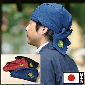 和帽子(黒・エンジ・生成・紺)作務衣(さむえ)にぴったり!ご住職様に大好評〔綿100%〕〔日本製〕