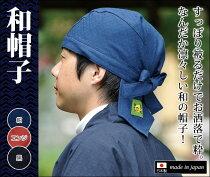 和帽子(黒・エンジ・生成・紺)詳細説明