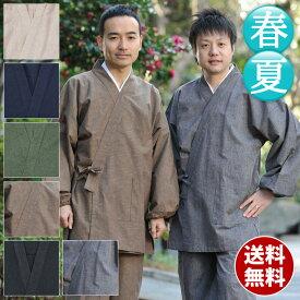 作務衣 男性 メンズ さむえ 春 夏用 ベージュ 黒 紺 金茶 小縞 濃緑 M L LL 耐久性 綿 100% 夏の紬織作務衣