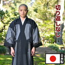【送料無料】改良衣 黒紗 A(M-LL)【寺院や僧侶の法衣・道服として!日本製の改良衣(切り返しなし)真言宗・天台宗・曹…