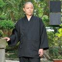 作務衣(さむえ)- 暖かくシワになりにくい作務衣〔日本製〕(黒・グレー)(M-BIG)大きいサイズ【送料無料】