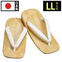 リフト底白雪駄(LL)【雨でも滑りにくいダンロップ製ゴム底で便利!日本製の男性用黒雪駄(せった)】