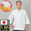 綿 肌着(S-BIG)(3枚組)【作務衣や和装のインナーとして!日本製の和装肌着(下着)男性用】