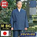 作務衣(さむえ)-ドライマックス作務衣(紺・グレー)(M-BIG)【高機能ポリエステル繊維と綿を組み合わせ!快適な夏用作務衣(さむえ)男性用】