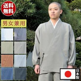 作務衣 メンズ 男性 さむえ 日本製 京都 まほろば作務衣〔男性用女性用 〕(8色)(S-LL)