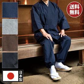 作務衣 メンズ 男性 さむえ 日本製 手紡ぎ風遠州織作務衣(濃紺・グレー・茶・黒)(S-LL)〔綿100%〕男性用