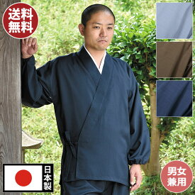 作務衣 メンズ 男性 さむえ 日本製 きらめき作務衣 男性用(中鼠・茶・紺)(S-LL)ポリエステル100%