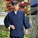 作務衣 メンズ 男性 さむえ 日本製 久留米作務衣(紺・黒)(M-LL)【伝統の久留米織作務衣がこの価格!綿100%の日本製作務衣(さむえ)男性用 作務衣】