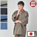 作務衣(さむえ)- 綿刺子織作務衣(金茶・黒・紺・青)(S-LL)〔綿100%日本製〕【送料無料】