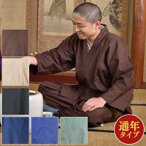 男性用洗える通年作務衣(茶・ベージュ)(M-LL)