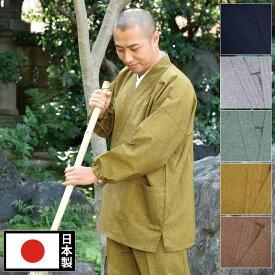 作務衣(さむえ)-久留米紬織 綿作務衣(紺・鼠・緑・金茶・茶)(M-LL)〔綿100%〕日本製久留米産作務衣