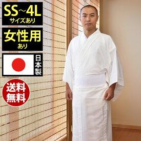 白衣 法衣 僧侶 寺院 法要 和装 着物 お遍路 巡礼着 はくい はくえ びゃくえ 日本製 たて紬白衣 男性用 SS-4Lサイズ