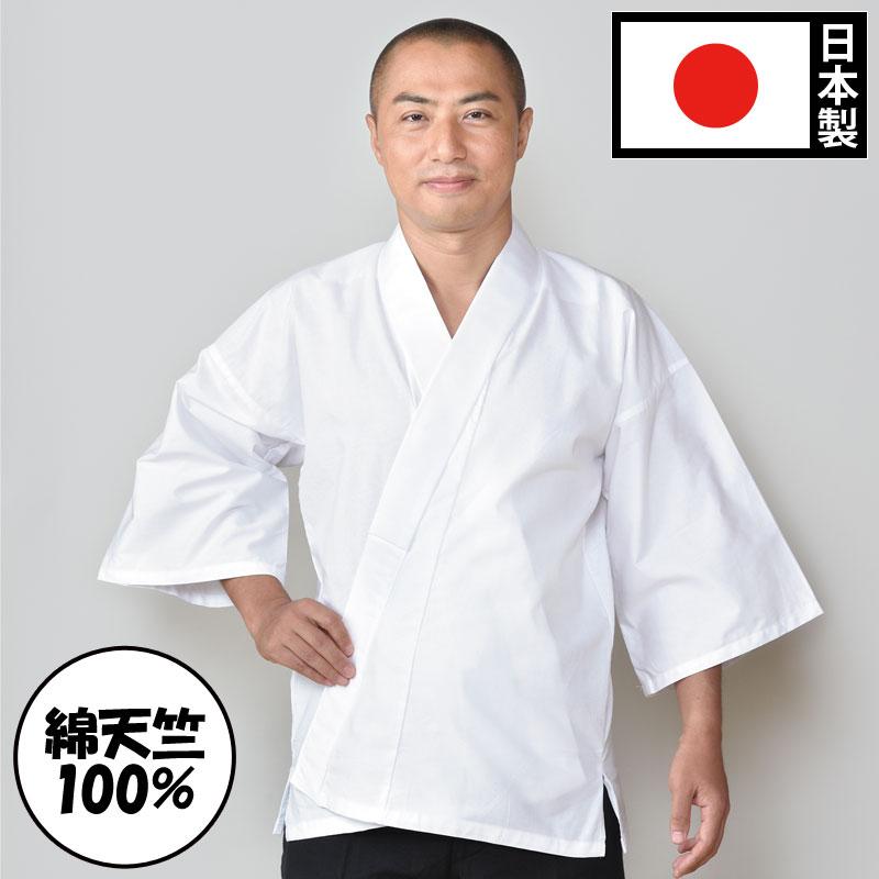 高級筒袖綿肌着(M-L)【和装肌着(下着)】〔日本製〕