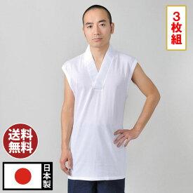 メッシュTシャツ半襦袢 袖なし(M-LL) お得な3枚組【作務衣や和装のインナーとして!春夏用の和装肌着(下着)男性用】