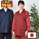【特価】ラグラン女性用さむえ(M-LL)【男女お揃いでお召しになるのもオススメ!綿100%日本製作務衣(さむえ)女性用】