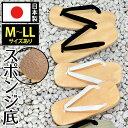 雪駄-スポンジ底雪駄(白・黒)(M-LL)【Mから4Lサイズまである雪駄!日本製雪駄(せった)男性用 雪駄】