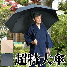 雨傘 傘 超特大 直径140cm 作務衣 法衣 和装 和装品 寺 寺院 住職 僧侶 神職 [超特大傘 黒 ベージュ] 父の日 ギフト プレゼント