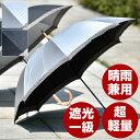 超軽量晴雨兼用傘(黒・シルバー) 【紫外線を遮るUVカット素材はもちろん、遮光効果で暑さ対策バッチリの雨天兼用傘!】