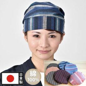 遠州綿紬和帽子(青縞・桃縞・茶縞・濃紫縞・橙・茶・薄青縞)