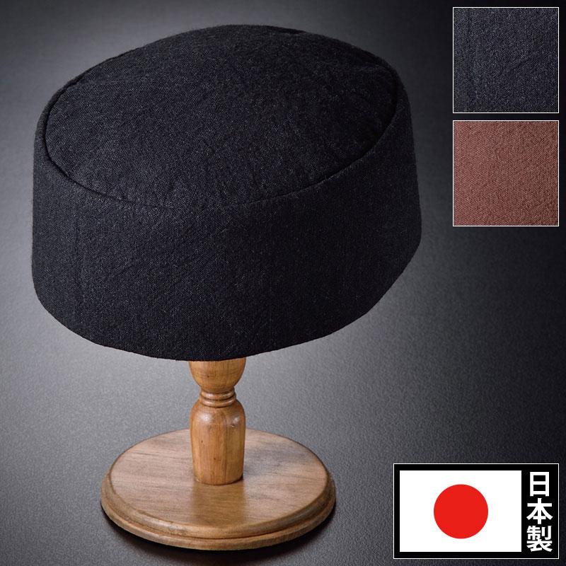 手作り綿麻無地利休帽(黒・茶)