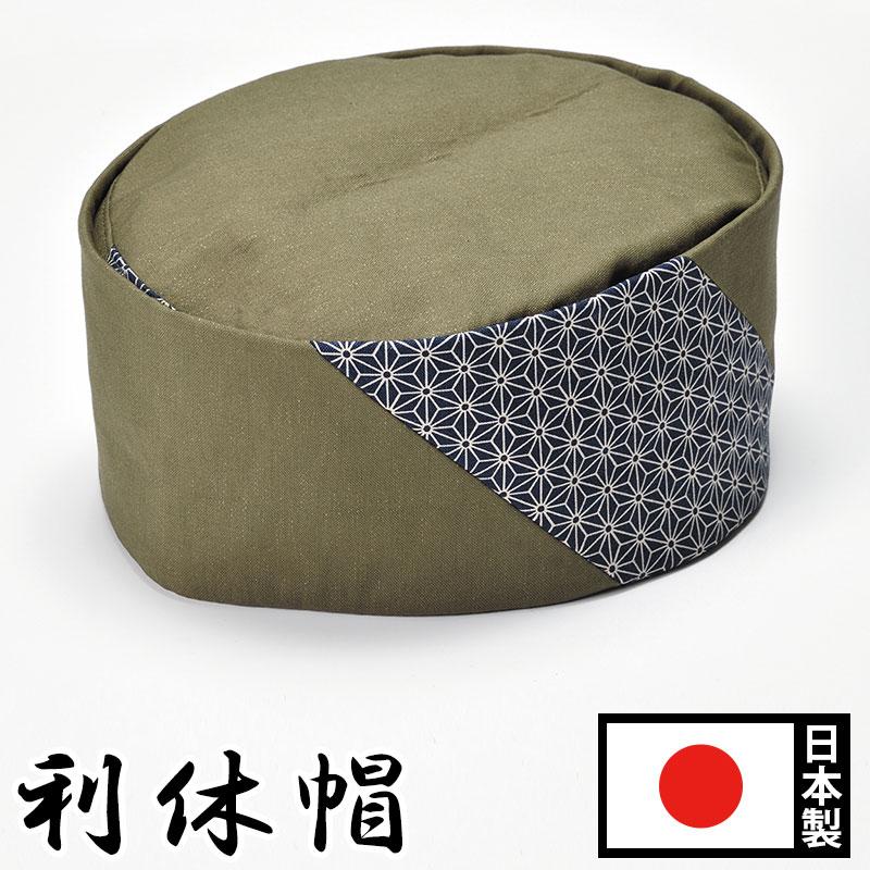 【送料無料】うぐいす利休帽 麻の葉柄 【日本製利休帽(りきゅうぼう)】