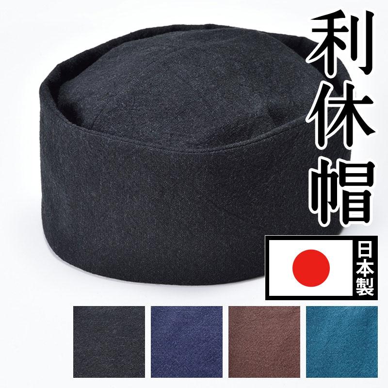 茶匠形 綿麻利休帽(黒・濃紺・茶・緑)