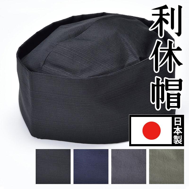 茶匠形 綿利休帽(黒・濃紺・灰・緑)