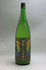 川鶴 讃岐くらうでぃ1800ml