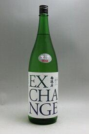 雨後の月 麹交換醸造EXCHANGE生酒1800ml[クール便]