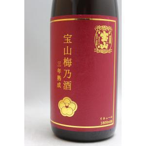 宝山 梅乃酒 三年熟成1800ml
