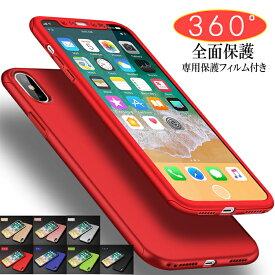 iPhone x iPhone xs iphone xr iphone xs max iPhone8 iPhone8 Plus iPhone7 iPhone7 Plus ケース iphone7ケース 耐衝撃 360 度 全面保護 ケース 強化ガラス セット 軽量 スリム スマホ ケース 薄型 iPhone X iPhone Xs ガラスフィルム 保護フィルム 付き