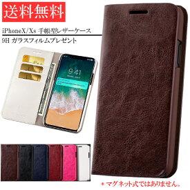 iphone x iphone xs ケース 手帳 IPHONE X IPHONE Xs ケース iPhoneX ケース カバー 手帳型 レザー ケース おしゃれ iphone x iphone xs ガラスフィルム 保護フィルム プレゼント マグネットなし 高品質 横開き 人気 シンプル