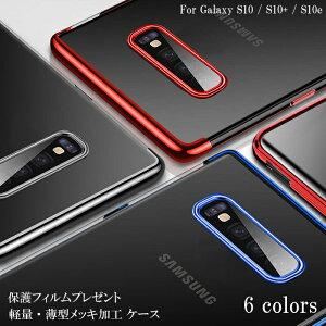 Galaxys10ケースGaraxys10+ケースGalaxyS10eケースギャラクシーs10ケースギャラクシーS10+ケースギャラクシーS10eケースクリア透明背面カバーTPU耐衝撃シンプル軽量薄型おしゃれかわいいストラップホールスマホケース保護フィルムプレゼント