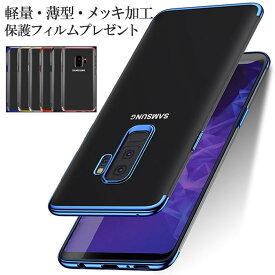 Galaxy S9 ケース Galaxy S9+ ケース Galaxy S8 ケース Galaxy S8+ ケース カバー ギャラクシー s9 ケース ギャラクシーS8 ギャラクシーS9+ ケース クリア 透明 TPU 耐衝撃 シンプル 軽量 薄型 おしゃれ かわいい ストラップホール スマホケース 保護フィルム プレゼント