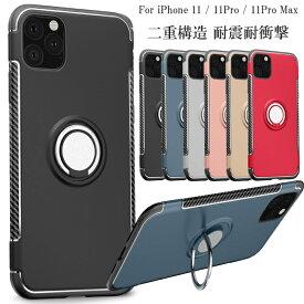 iphone 11 ケース iphone11 ケース iPhone 11 Pro ケース iPhone11 Pro ケース iphone 11 Pro Max ケース カバー アイフォン11 アイフォン11プロ アイフォン11プロマックス ケース カバー スマホカバー リング付 耐衝撃 全面保護 薄型 軽量 傷防止 スタンド ストラップホール