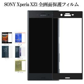 Sony Xperia XZ1 ガラスフィルム 保護フィルム docomo SO-01K au SOV36 SoftBank 701SO 3D 曲面 全面保護 9H SONY ソニー エクスペリア xz1 保護フィルム ガラスフィルム フルカバー 高透過率 貼付簡単 ガラスフィルム