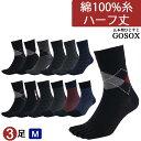 【足を組んだ時にチラリと見える5本指デザイン 3足 】 5本指ソックス メンズ ハーフ丈 綿 3足 水虫 抗菌 ビジネス 仕…