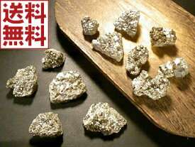 パイライト 黄鉄鉱 Pyrite 500g量り売り ペルー アンカシュ産 送料無料