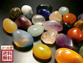 天然石 パワーストーン ミックス天然石 300g量り売り 天然石 原石磨き ヒマラヤクォーツ入り インド産 メール便送料無料