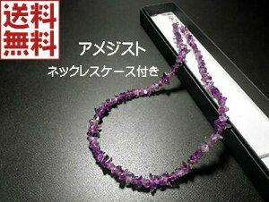 【今だけメール便送料無料】アメジスト ネックレス 2月の誕生石 紫水晶ネックレス Amethyst長さ調節OK!