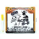 ハッピーハロウィンらくがきボード 25個入【ハロウィン かぼちゃ カボチャ おもちゃ 子供会 幼稚園 保育園 子供会 景…