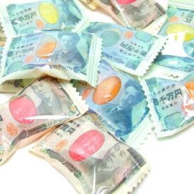 【駄菓子/飴/キャンディ】お札パロディ キャンディ 1キロ 約300粒