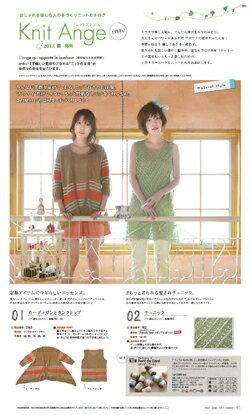 【2013s-knitange】KnitAnge「ニットアンジェ」夏カタログ(非売品)