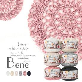 【1263】Bene(ベーネ)[綿 100% 極細 約25g玉巻(約187m) 全6色]毛糸ピエロ♪ 編み物 毛糸 レース糸