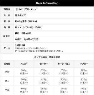 【214】ソフトメリノ[毛(メリノウール)100%並太40g玉巻(約85m)全18色]