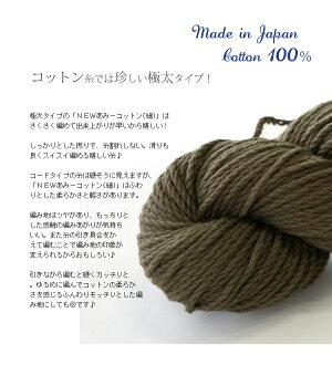 【575】NEWあみーコットン(細)(旧商品名:NEWあみあみコットン(細))[綿100%極太約97-100gカセ(約105m)全20色]※商品名が変更となりました。